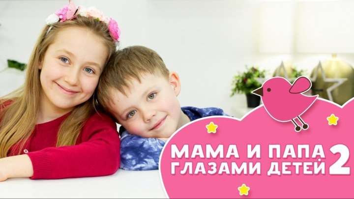 МАМА И ПАПА ГЛАЗАМИ ДЕТЕЙ 2 [Любящие мамы]