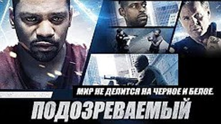 (триллер) зеркало Подозреваемый HD (2013) ⁄ The suspect HD