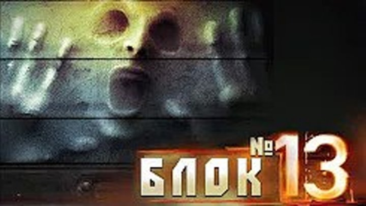 Блок №13 HD (2011) ⁄ The 13th Unit HD (The Darkness, Rage and the Fury) [ужасы, фантастика, триллер]