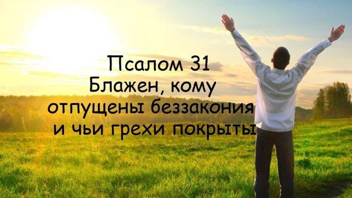 Псалом 31. Радость прощения грехов.