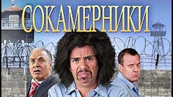 Сокамерники HD (2011) ⁄ Cellmates HD (драма, комедия)
