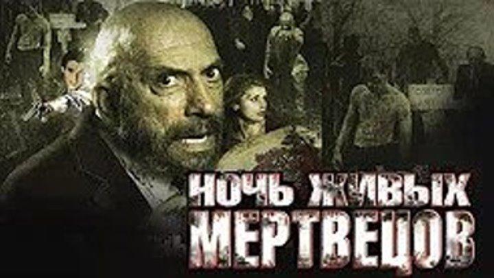 Ночь живых мертвецов HD (2006) ⁄ Night of Living Dead HD (ужасы)