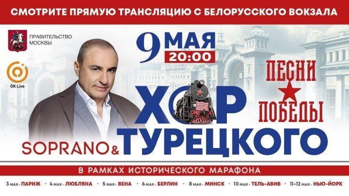 Песни Победы на Белорусском вокзале. Хор Турецкого и Soprano