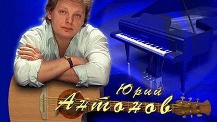 ЮРИЙ АНТОНОВ - ВИДЕОАЛЬБОМ