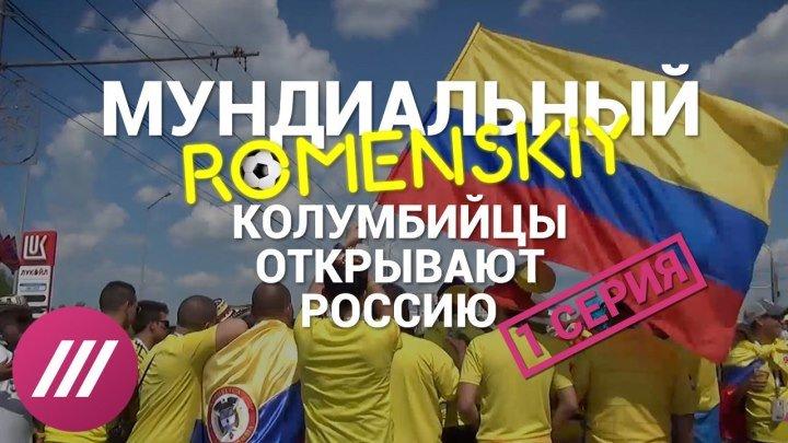 Приключения колумбийских фанатов в России. Серия 1 #вестисполей