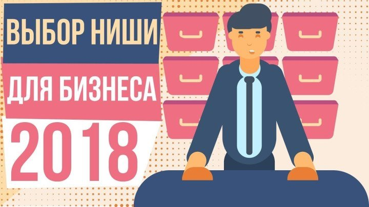 Выбор ниши для бизнеса 2018. Лучшие ниши для бизнеса 2018. Прибыльные ниши для бизнеса 2018 | Евгений Гришечкин
