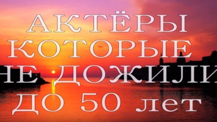 АКТЕРЫ КОТОРЫЕ НЕ ДОЖИЛИ ДО 50 ЛЕТ №1