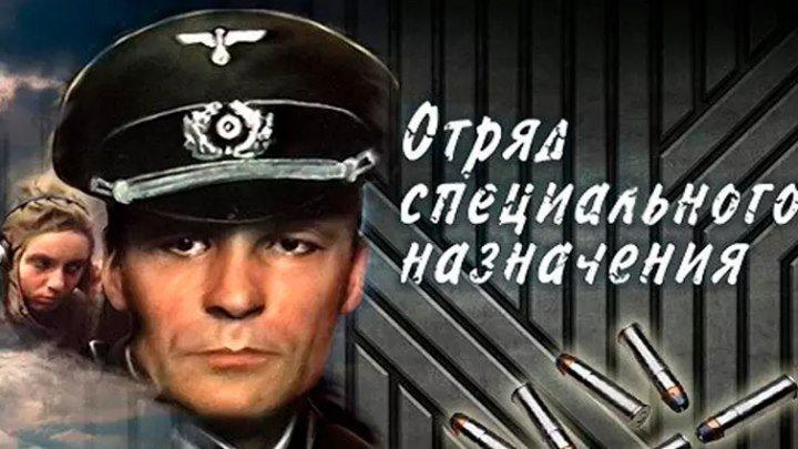 Отряд специального назначения, 2 серия (1987)