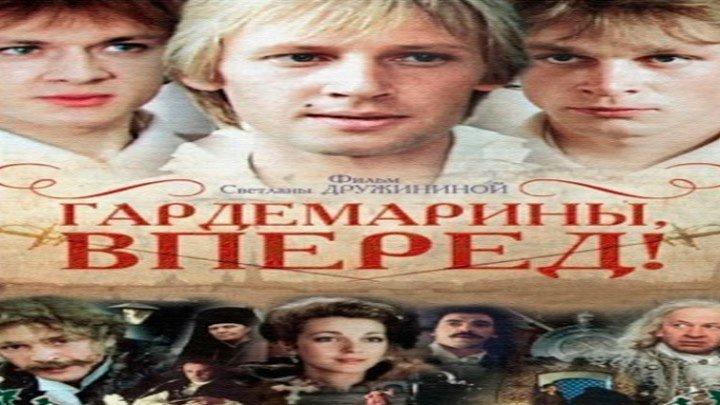 Гардемарины, вперёд!, 1 серия (1988)