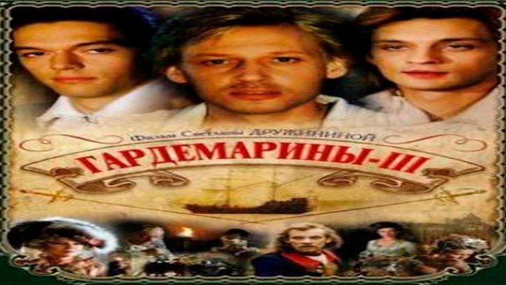 Гардемарины III (1992)