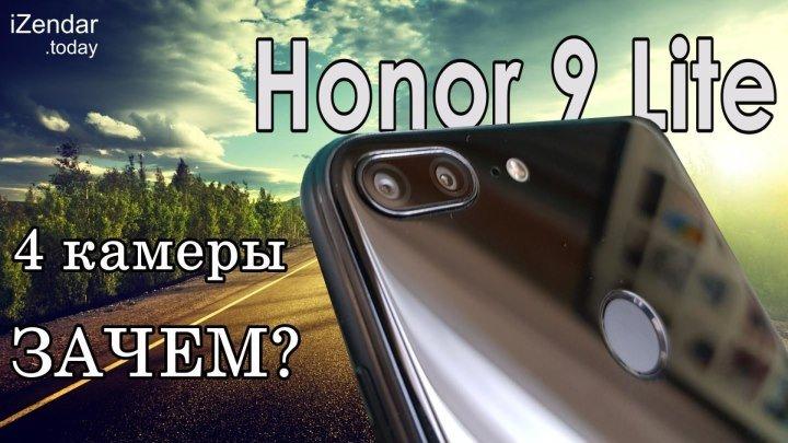 Обзор Honor 9 Lite: 4 глаза, зеркало, телефон!