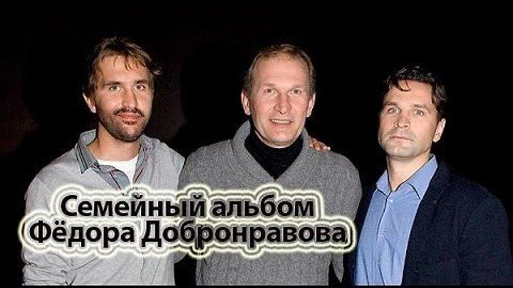 Семейный альбом Фёдора Добронравова