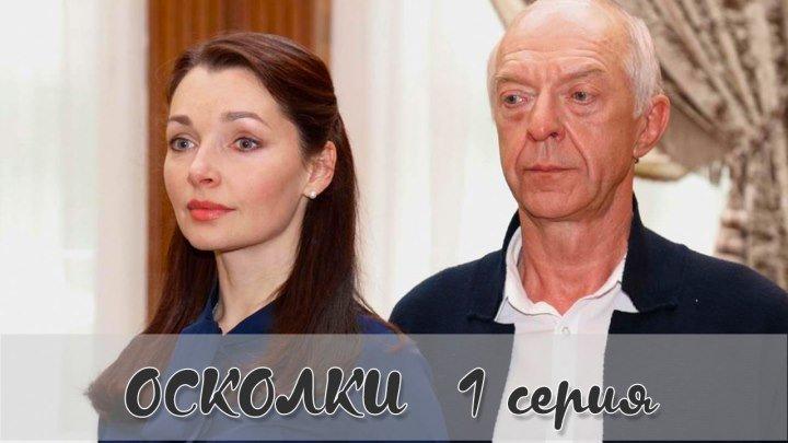 Осколки 1 серия (2018) Мелодрама драма