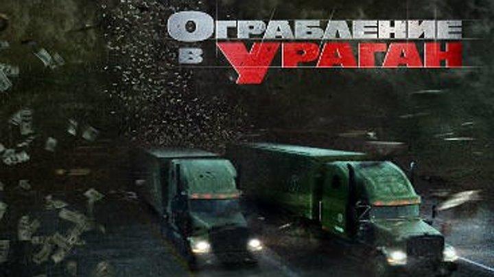 Жанр: боевик, триллер HD Дубляж