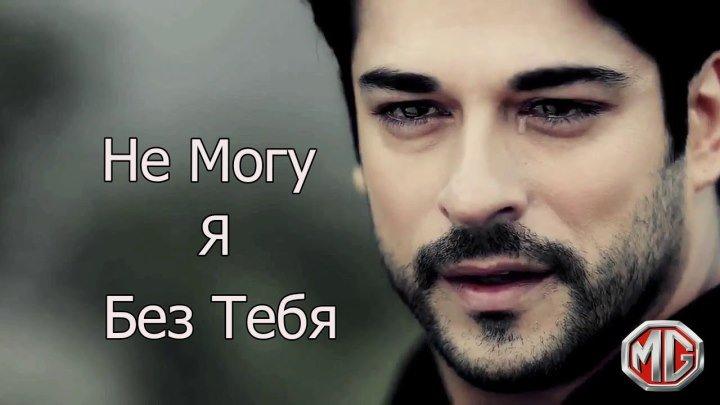 ➷ ❤ ➹Ариза & Ренат Собиров - Не Могу я Без Тебя➷ ❤ ➹