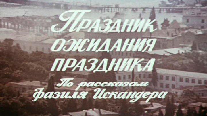 Праздник ожидания праздника. 1. Чаепитие и любовь к морю (1989)