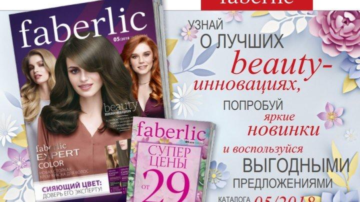 Новинки Акции Выгодные Предложения Каталога 5 Faberlic
