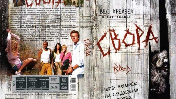ужасы, триллер-Свора.2006.720p