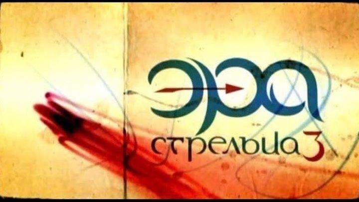 Эра стрельца (3-й сезон_12 серий) детектив криминал про ментов