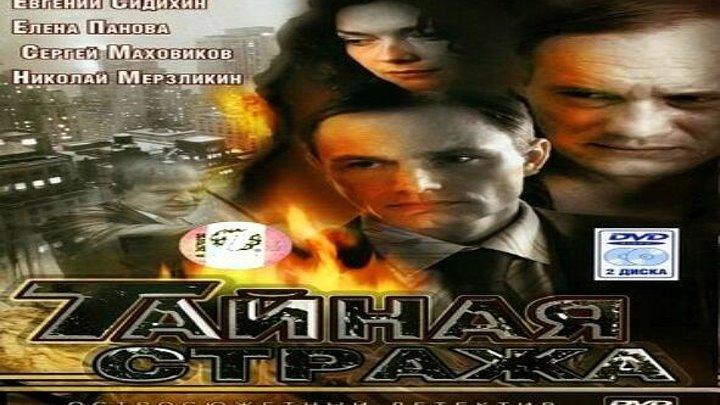 Сериал Тайная стража 1-6 серия 1 сезон Боевик Детектив Криминал 2005