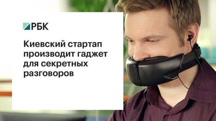 Киевский стартап производит гаджет для секретных разговоров