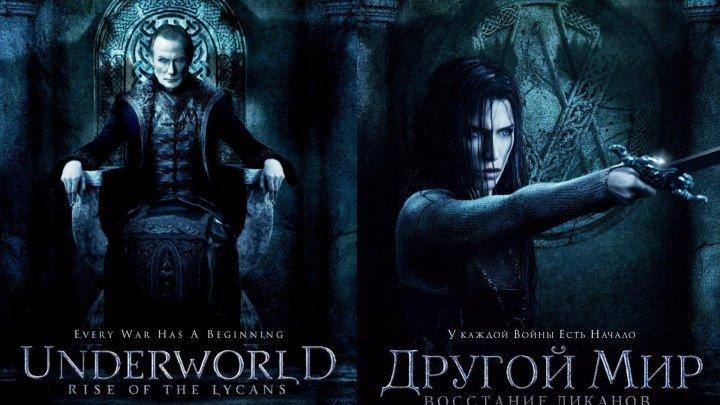 18+Дpyroй.миp: Boccтaниe.ликaHoB(2009) фантастика, фэнтези, боевик, триллер, приключения