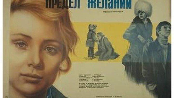 """""""Предел желаний"""" (1982)"""