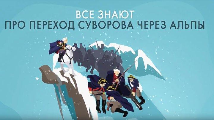 Минутная история. Что Суворов делал в Альпах.