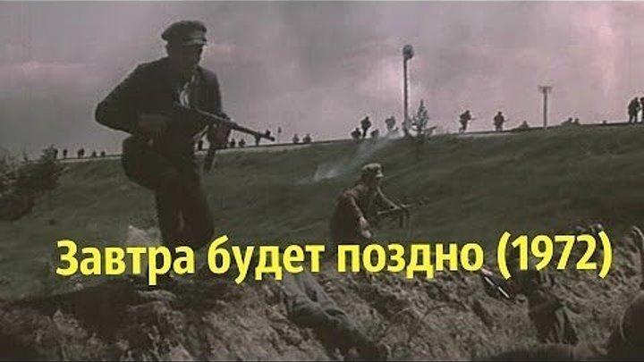 """х/ф """"Завтра будет поздно"""" (1972)"""