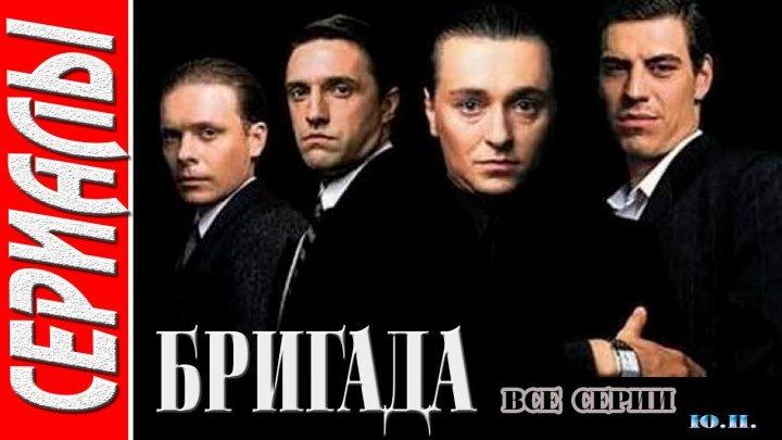 Бригада (ЛИХИЕ 90-е..2002) Все серии подряд