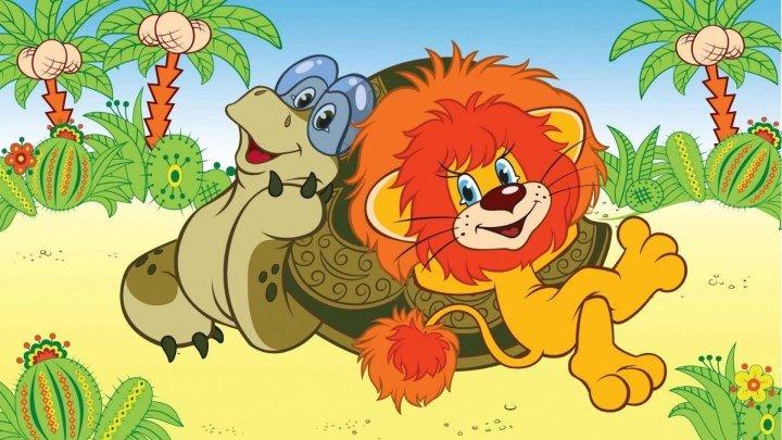 Как львенок и черепаха пели песню Мультфильм, 1974
