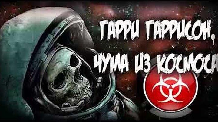 Чума из космоса _ фантастика _аудиокнига