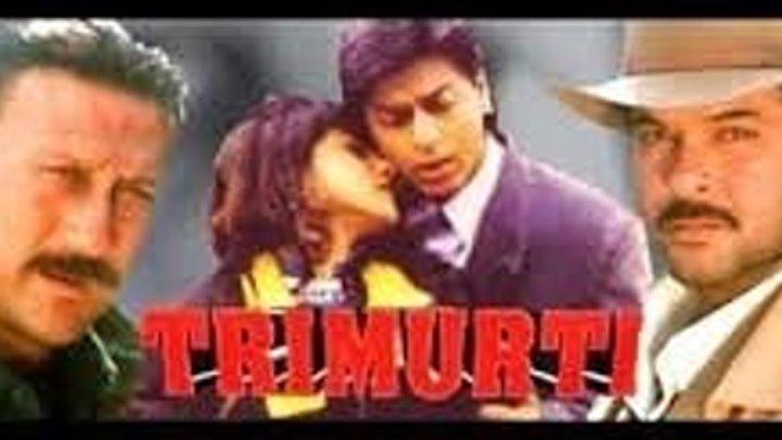 Три брата (1995) Страна: Индия