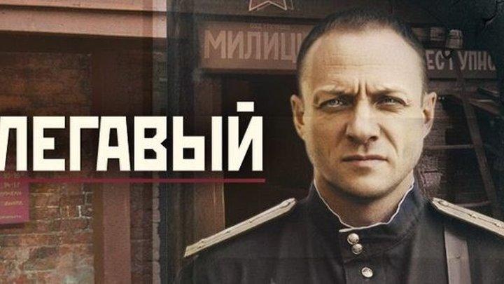 лучшие детективы_ Легавый 13-24 серия 1 сезон_ смотреть русский боевик