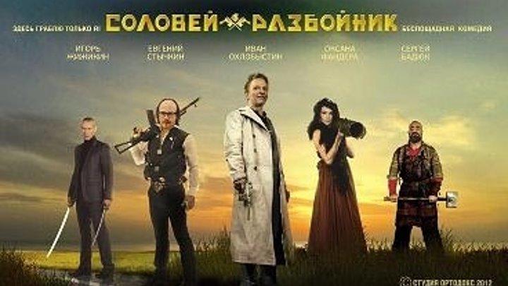 Соловей Разбойник. Боевик, Комедия, Приключения