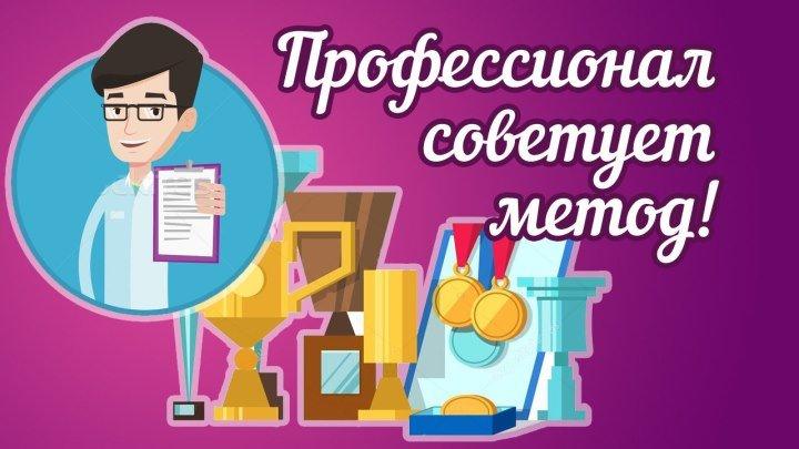 Профессионал советует метод Лады-Русь (часть 8)
