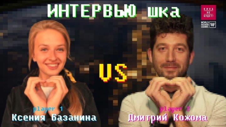 Интервьюшка №2. Дмитрий Кожома