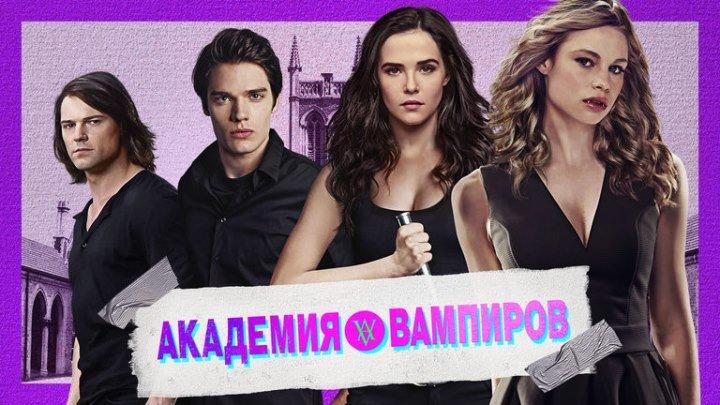 АКАДЕМИЯ ВАМПИРОВ (2014 HD) Фэнтези, Боевик, Детектив, Комедия, Ужасы