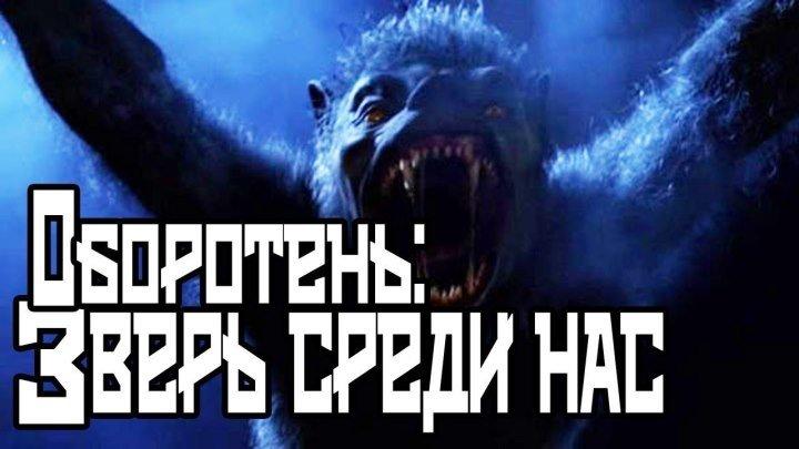 Оборотень__Зверь среди нас__2012__ужасы,триллер__