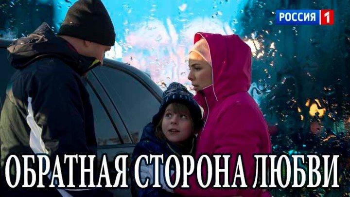 Обратная сторона любви (Фильм 2018). Мелодрама Русские сериалы