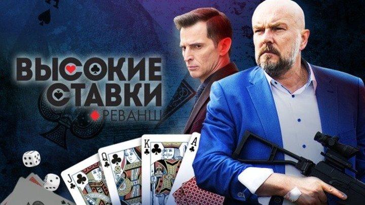 Высокие ставки. Реванш 2 сезон 1 серия ( Драма,криминал ) от 08.03.2018