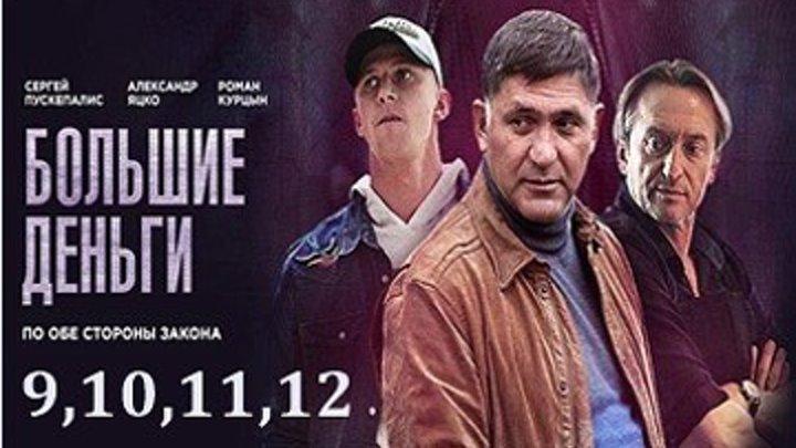 Большие деньги - Криминал,детектив 2017 - 9.10.11.12 серии