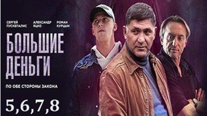 Большие деньги - Криминал,детектив 2017 - 5.6.7.8 серии