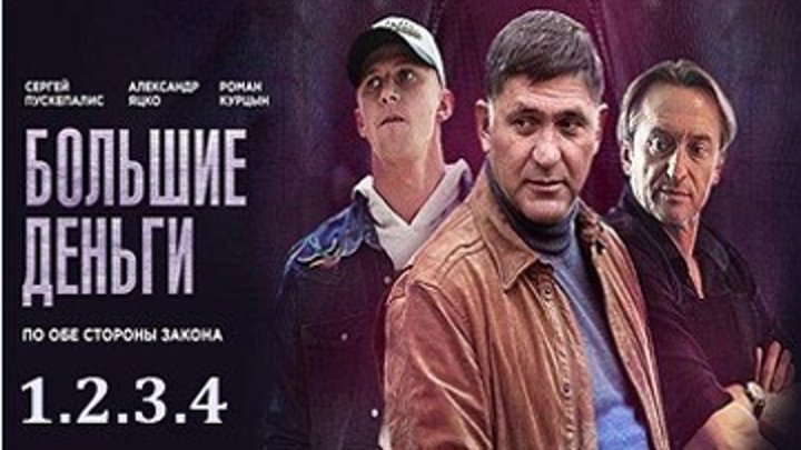 Большие деньги - Криминал,детектив 2017 - 1.2.3.4 серии