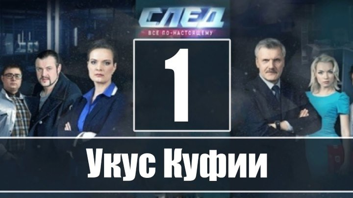 След. 1 сезон, 1 серия. Укус куфии 1. Криминал, детектив.