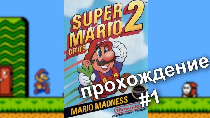 Super Mario Bros-2. #1 Прохождение / Walkthrough / Dendy