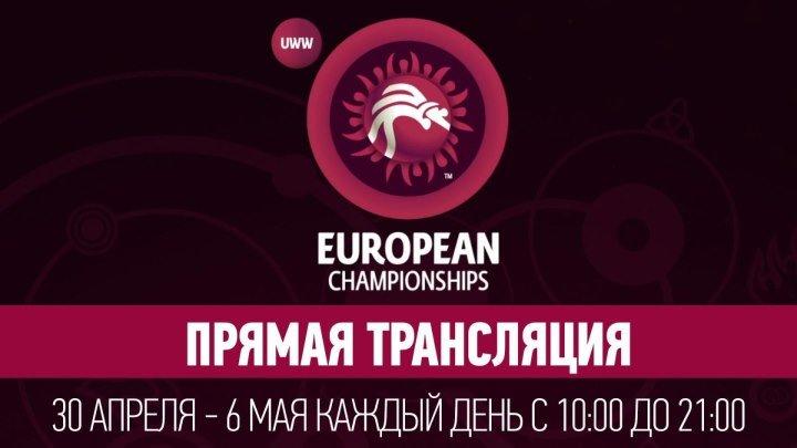Чемпионат Европы по борьбе 2018 - День 3 - Ковер С