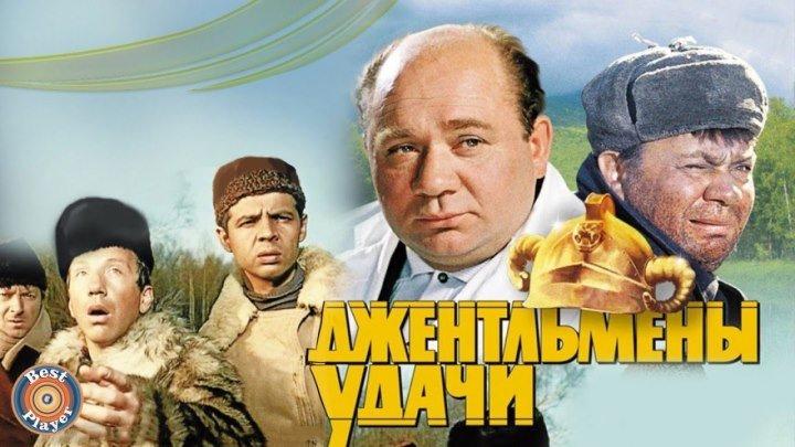 Джентльмены удачи - (1971) Комедия, криминал, детектив.