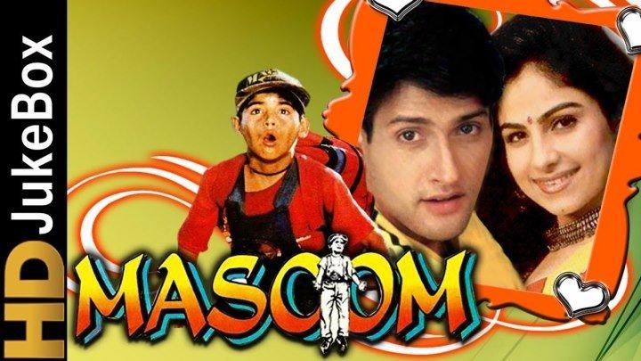 Необдуманный шаг / Masoom (1996)