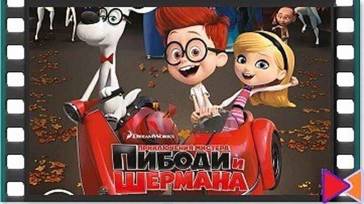 Приключения мистера Пибоди и Шермана [Mr. Peabody & Sherman] (2014)